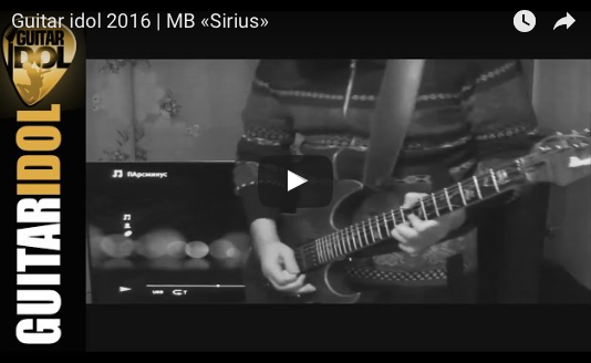 Guitar idol 2016 | MB